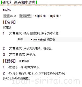 FireShot Capture 16 - nukeの意味 - 英和辞典 Weblio辞書 - http___ejje.weblio.jp_content_nuke