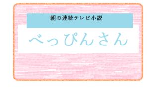 [朝ドラ連続テレビ小説]べっぴんさん93あらすじと感想[17週 明日への旅]