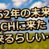 [予言・未来人]【未来人・予言・熊本地震】2062年の未来人は2chに来た?また来るらしいけど…
