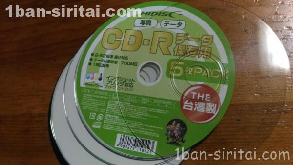 シルクのCD-R