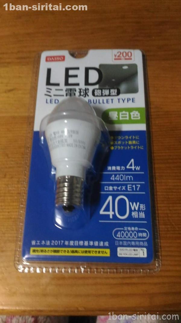 ダイソーの200円LED電球