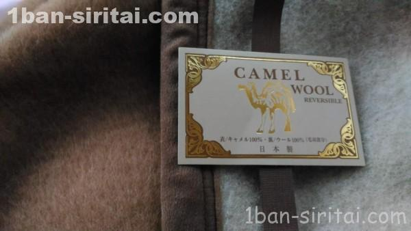 キャメル、ラムウール毛布
